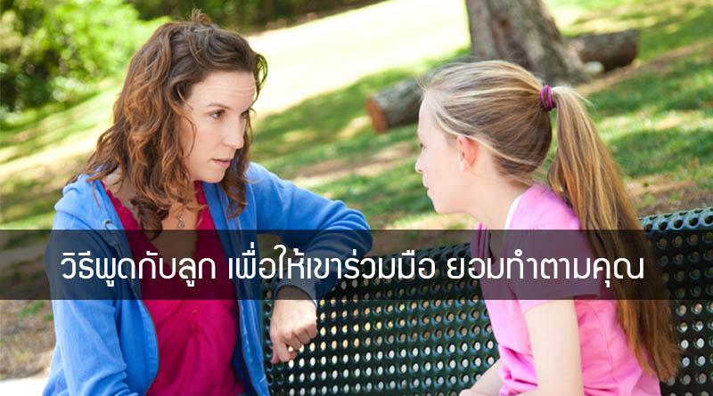 วิธีพูดกับลูก